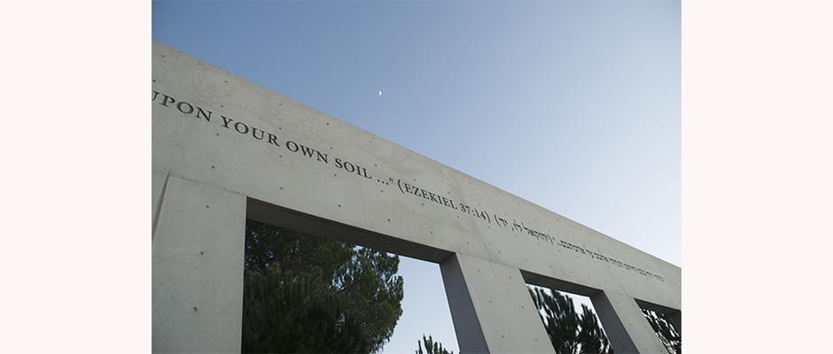 Yad Vashem, Copyright ©2011 Steve Lubetkin. All rights reserved.
